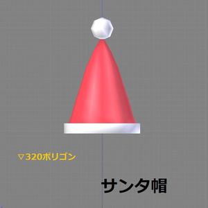 【3Dモデル】クリスマス サンタクロースキャップ