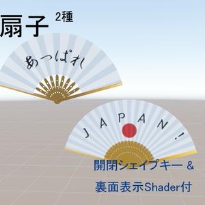 VRChat向け扇子 開閉シェイプキー&おまけ付【3Dモデル】
