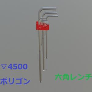 【3Dモデル】六角レンチ バーチャル工具