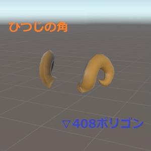 【3Dモデル】羊風角 ひつじっぽい角