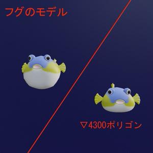 【無料】フグのモデル 膨らむ、しぼむ、水を吐く【3Dモデル】