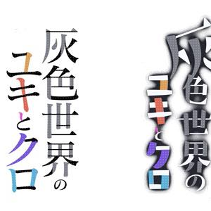 【COLORNIX】あなたの作品のタイトルロゴ作ります!