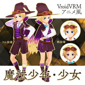 【VroidVRM/アニメ風】魔法少年・少女【cluster対応】