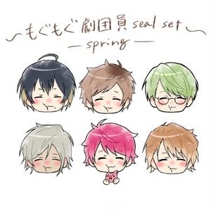 もぐもぐ劇団員シールセット-spring-