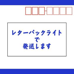 【オプション】レターパック発送