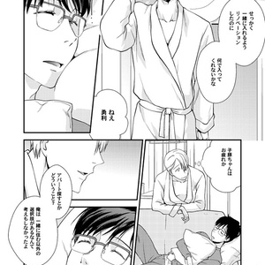 【YOI】いますぐあなたとキスをしよう。