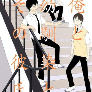 【創作BL】俺と幼馴染とその彼氏