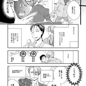 【YOI】プロポーズ大作戦