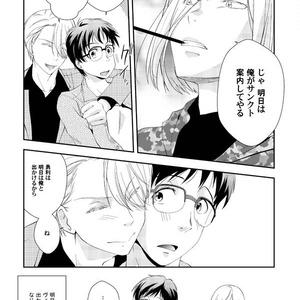【YOI】勝生勇利のピーテル日記