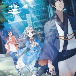 小説版「天華-TENKA-」Episode1 『百年金魚』