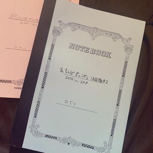 おちんぽギュンギュン日記帳#2