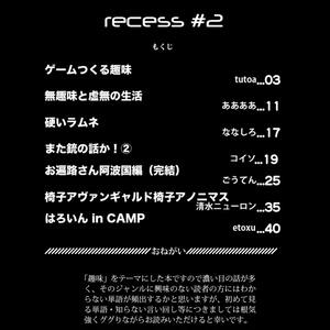 recess #2