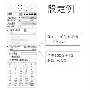 SAI2用トーン詰め合わせ vol.1