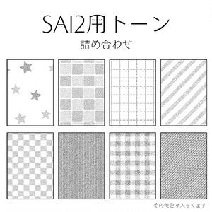 SAI2用トーン詰め合わせ vol.2