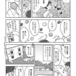 【完売】横須賀ひがえり散歩旅
