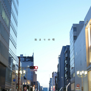 2nd FULL ALBUM収録曲「始まりの唄」