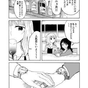 コミティア125新刊「センパイとコウハイ01+02」