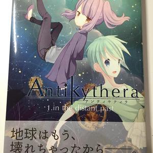 Antikythera(1)
