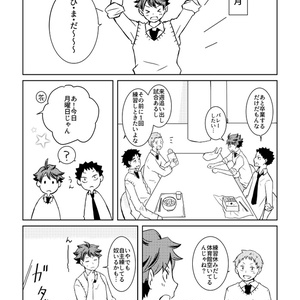 Let's GO SEIJOH!!2