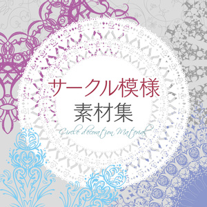 サークル模様素材集【かわいい/レース/エレガント】