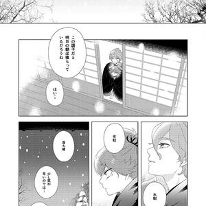 雪花こもり(小夜歌風味)
