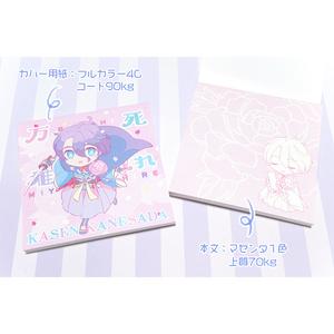 【1冊用】歌仙さんメモパッド【普通郵便】