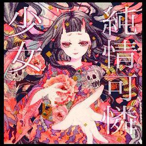 美月アイルオリジナル1stシングル「純情可憐少女」