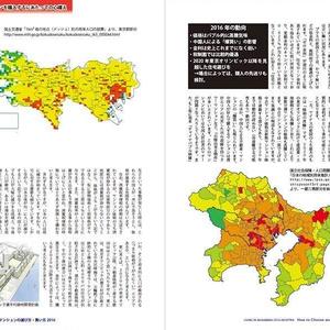 秋葉に住む臨時増刊 分譲マンションの選び方・買い方2016