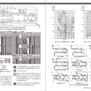制御方式入門 改訂第四版(QDAT)