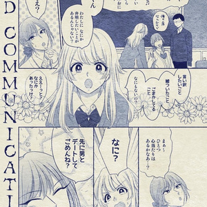 ナオト、Sing for Me!(7)