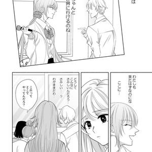 ナオト、Sing for Me!(8)