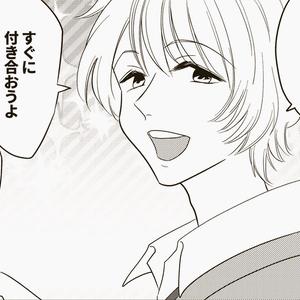 ナオト、Sing for Me!(6)