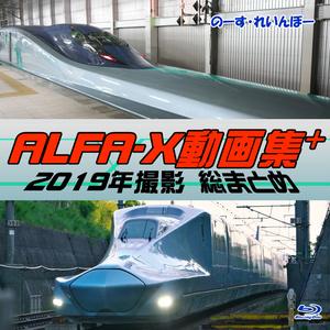 ALFA-X動画集+ 2019年撮影総まとめ(Blu-ray)