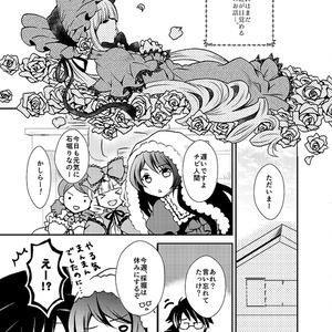 花結び(もしキラ5)