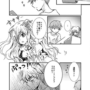 雪のひとひら(もしキラ3)