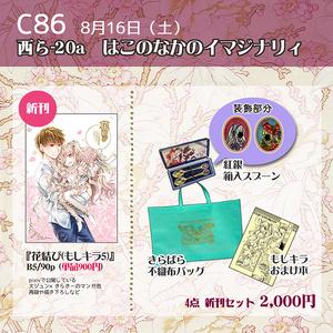 C86 ローゼン新刊セット