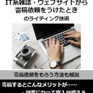 【ダウンロード用】エンジニアがIT系雑誌・ウェブサイトから寄稿依頼をうけたときのライティング技術