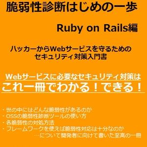 【ダウンロード用】脆弱性診断はじめの一歩 Ruby on Rails編