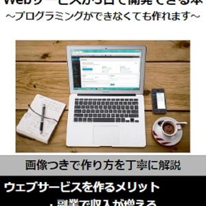 Webサービスが3日で開発できる本~プログラミング初心者でも簡単~