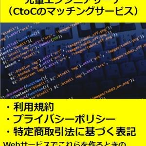【テンプレートつめあわせ】Webサービスの利用規約+プライバシーポリシー+特定商取引法に基づく表記