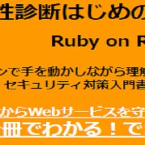 脆弱性診断はじめの一歩 Ruby on Rails編