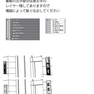 漫画背景素材-警察庁外観02