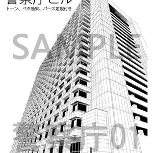 漫画背景素材-警察庁外観01