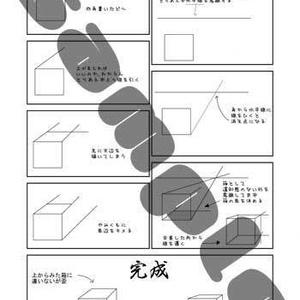 背景の話 [PDF]