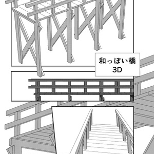 和っぽい橋