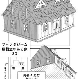 ファンタジーな屋根窓のある家