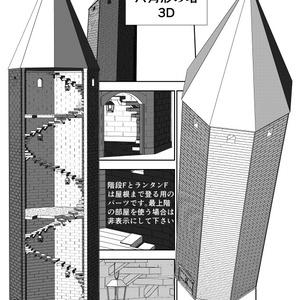 八角形の塔