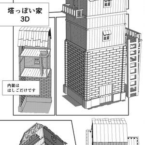 塔っぽい家