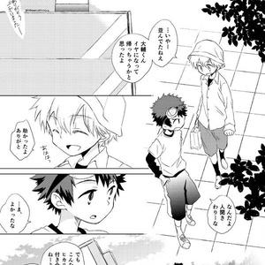 ぼくらのシーソーゲーム 2nd