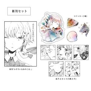 new✴︎新刊セット